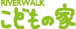 パート・アルバイト・正社員保育士、保育補助員募集|RIVERWALKこどもの家